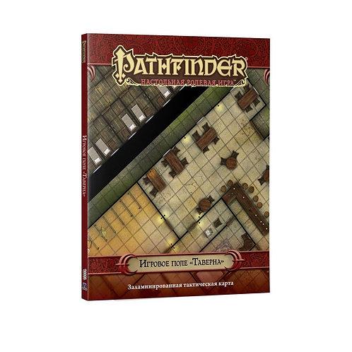 """Pathfinder. НРИ. Игровое поле """"Таверна"""""""