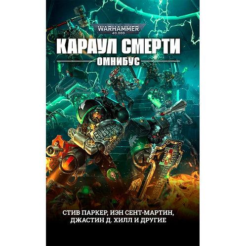 Warhammer 40000. Караул смерти. Антология. Омнибус