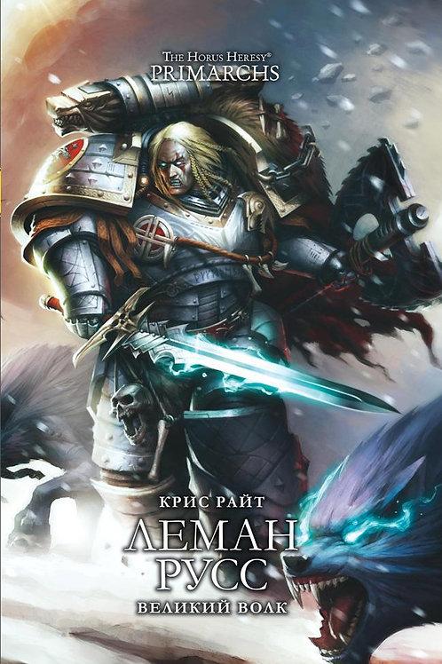 Warhammer 40000. Леман Русс. Великий Волк (Райт К.)