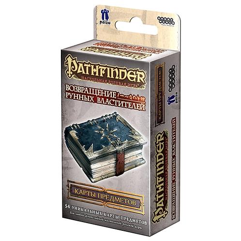 Pathfinder. НРИ. Возвращение Рунных Властителей. Карты предметов