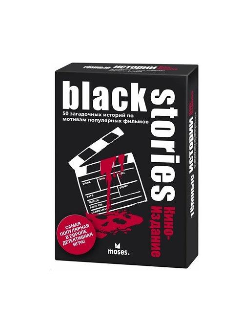 Black Stories. Кино-издание