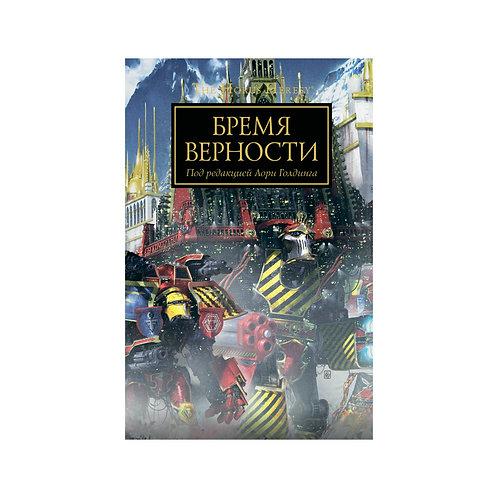 Warhammer 40000. Бремя верности. Антология