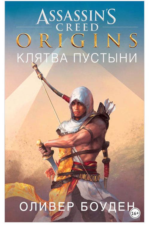 Assassin's Creed. Origins. Клятва пустыни (Боуден О.)