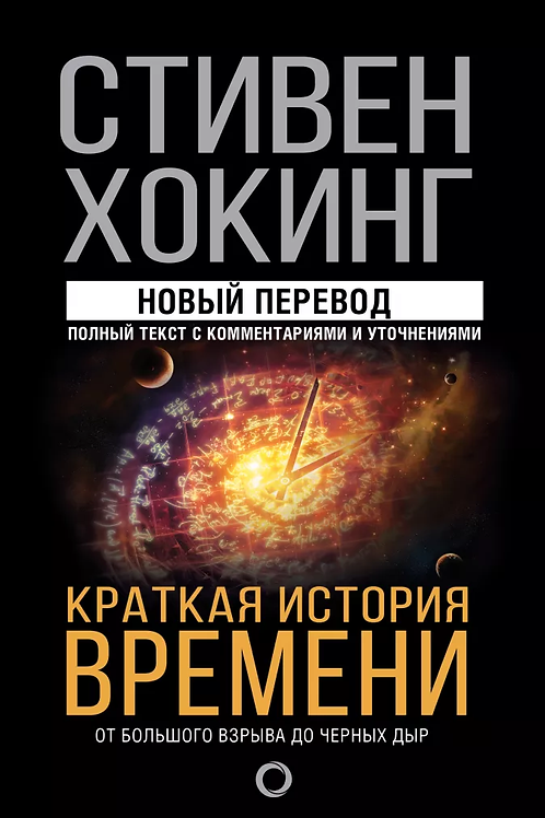 Стивен Хокинг. Краткая история времени