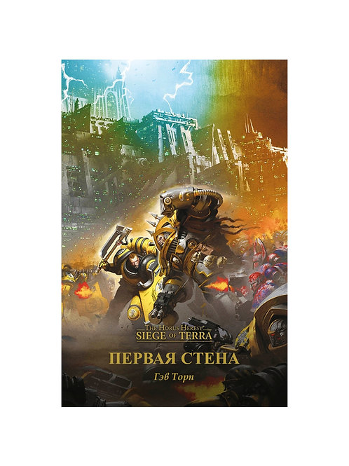 Warhammer 40000. Первая стена (Гэв Торп)