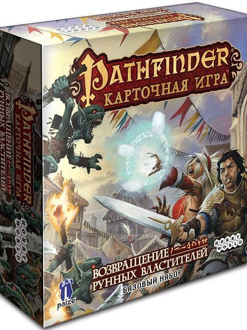Pathfinder 1. Возвращение Рунных Властителей + Всесожжение (дополнение)