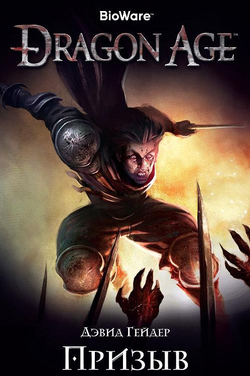 Dragon Age. Призыв (Гейдер Д.)
