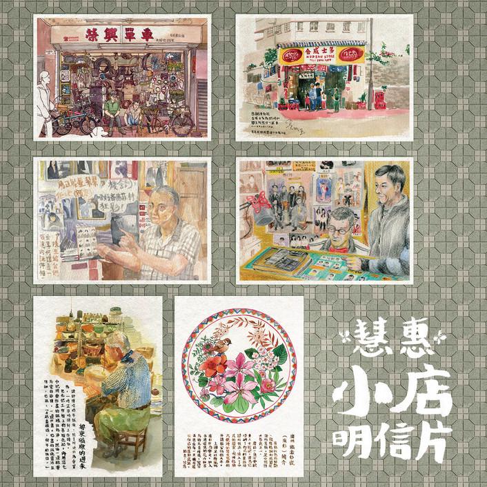 香港小店明信片