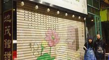 城市閘誌x慧惠: 地茂館甜品