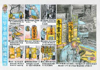 Wu Ding Keung Word Chiseling