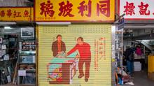城市閘誌x慧惠:同利玻璃鏡業工程有限公司