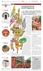 Commission: Ming Pao