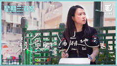 Interview by TVMost毛記電視 - Wednesday Report