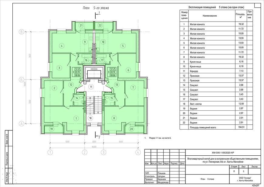 план 5го этажа.jpg