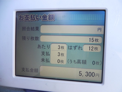 目指せ!!ロト社長!!33回.34回.35回.36回.37回結果発表!!