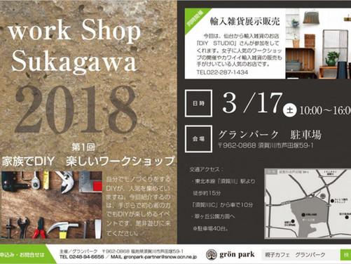 グランパーク3月イベントお知らせ!!
