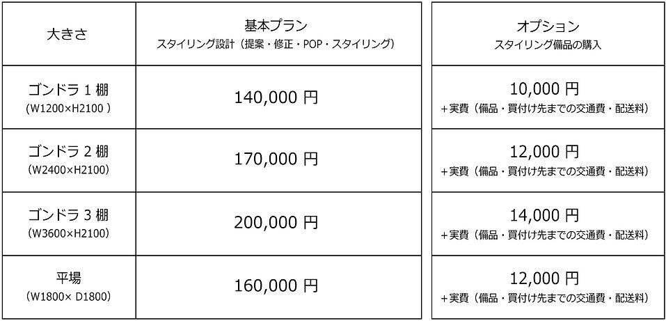 pricelist02.jpg
