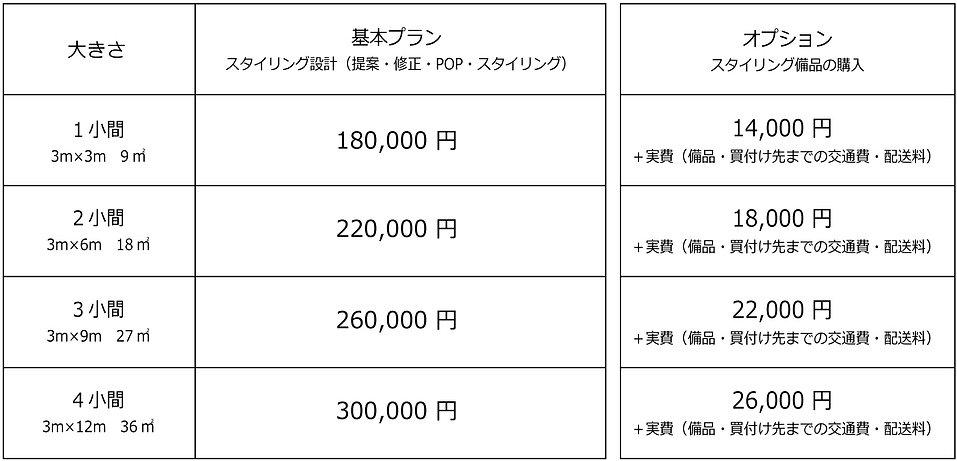 pricelist01.jpg
