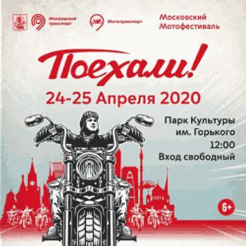 Московский Мотофестиваль
