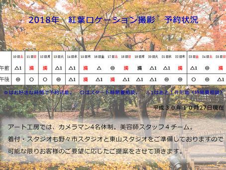 2018年 紅葉ロケーション撮影・予約状況
