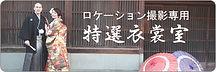 ロケーション撮影専用 特選衣裳室