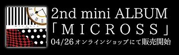 20200401_2ndminialbum.png
