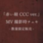赤い紐-CCC-verチェキ.png