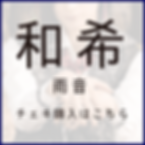 kazuki_雨音チェキ.png