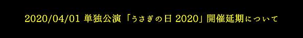20200401_延期.png