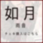 kisaragi_雨音チェキ.png