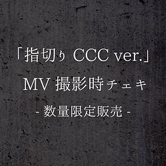 指切り-CCC-verチェキ.png
