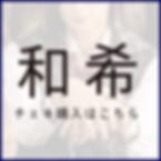 kazuki_チェキ.png