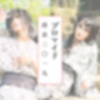 ブロマイド_浴衣2019.png