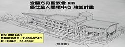 FB 優仕全人關懷中心 封面照片(20210201).png