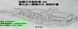 FB 優仕全人關懷中心 封面照片(20200802).png