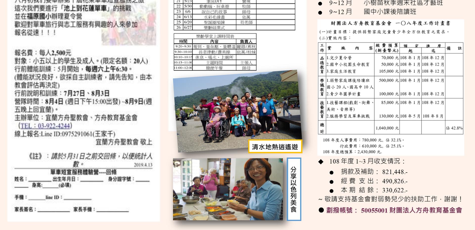 方舟家書(新版)2019-4-2.png