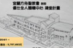 FB 優仕全人關懷中心(20200401).png