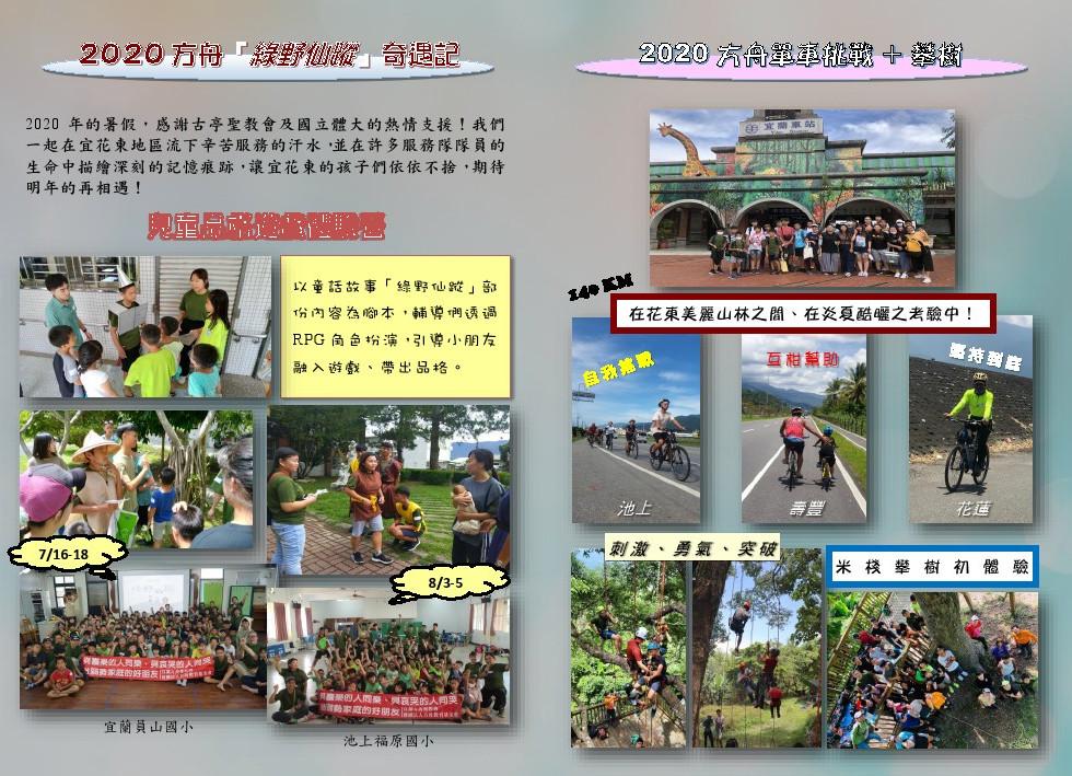 方舟家書(新版)2020-10-2.jpg