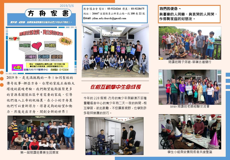 方舟家書(新版)2019-3-1.jpg