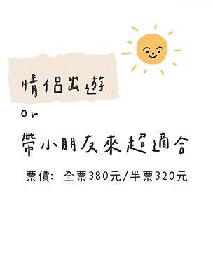 一日遊官網素材_210122_34.jpg