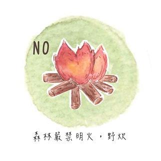森窯小圖 - 野炊_page-0001.jpg
