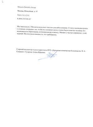 Копирайтер Михаил Астахов, врач