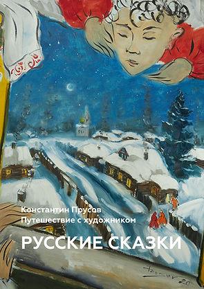 Обложка. Константин Прусов. Русские сказ