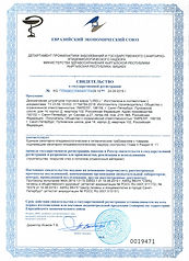 Сертификат СГР на штукатурки LIRELL.jpeg