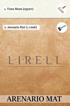 Arenario Mat послойно.jpg