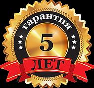garantia 5 let.png