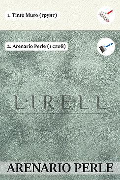 Arenario Perle послойно.jpg