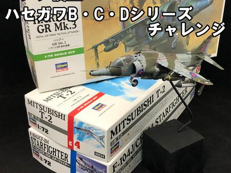 飛行機模型製作会