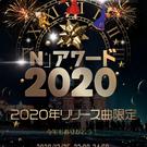 Nアワード2020.png