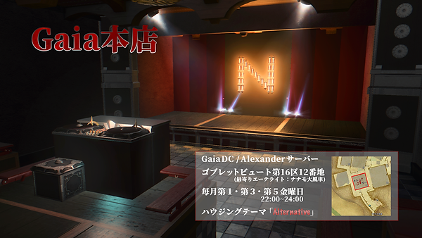 Gaia本店サイト用.png